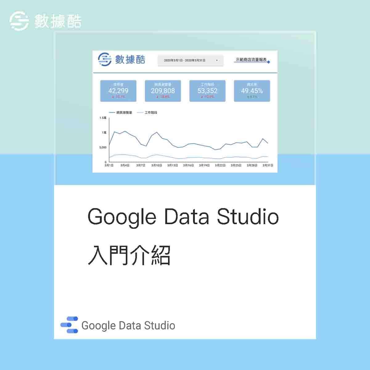 Google Data Studio 介紹
