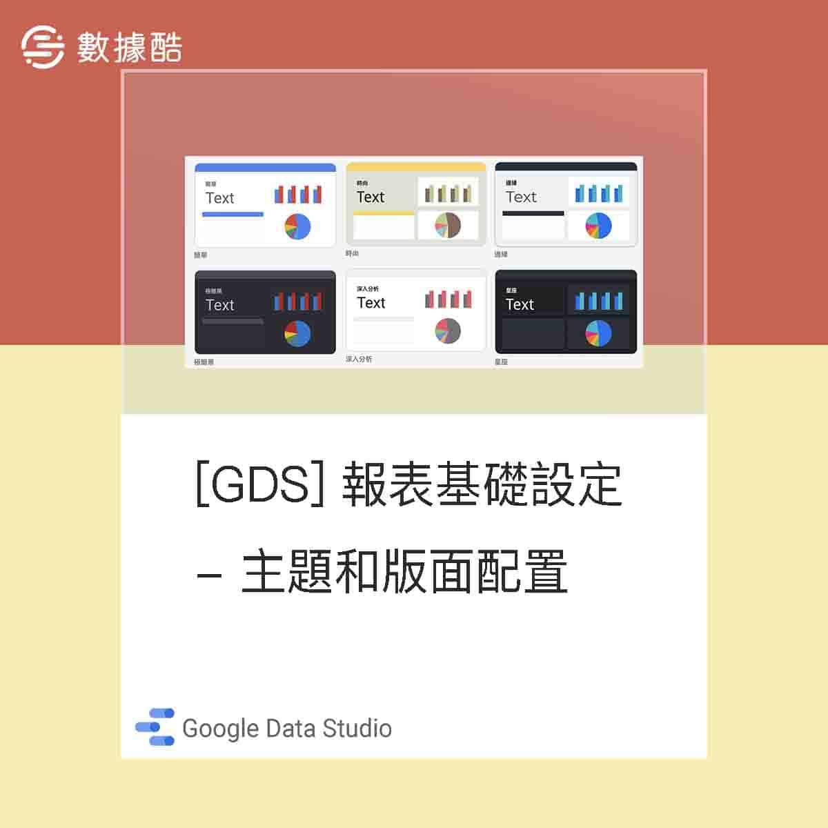Data Studio 報表基礎設定 - 主題和版面配置