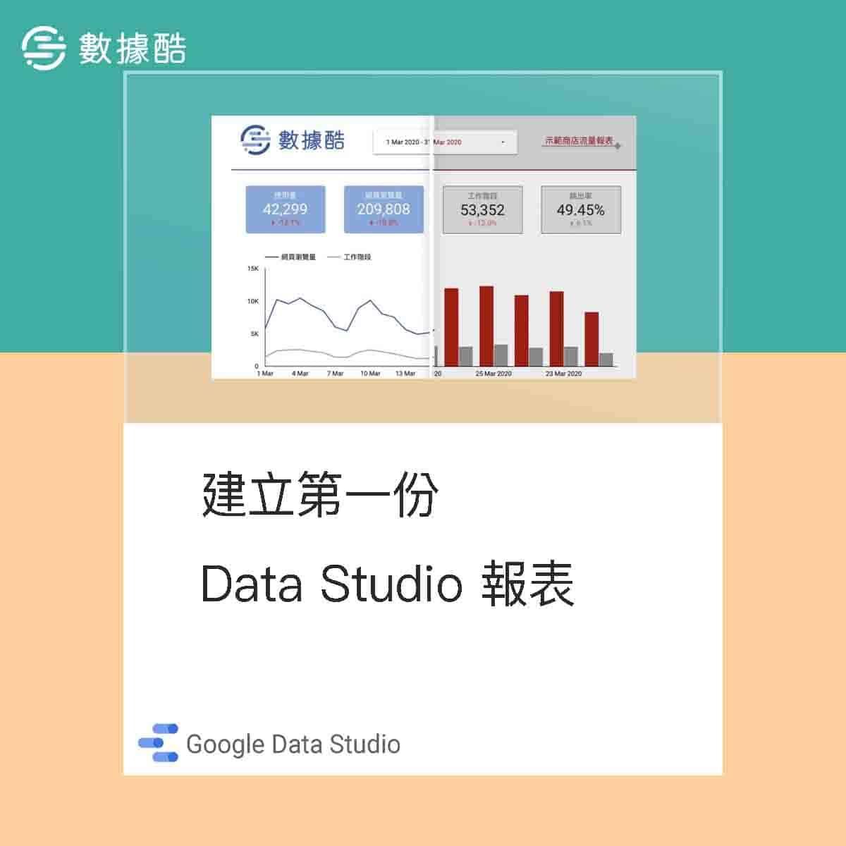 建立第一份 Data Studio 報表