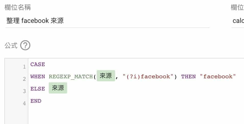 """""""CASE""""語法搭配""""REGEX_MATCH""""公式"""