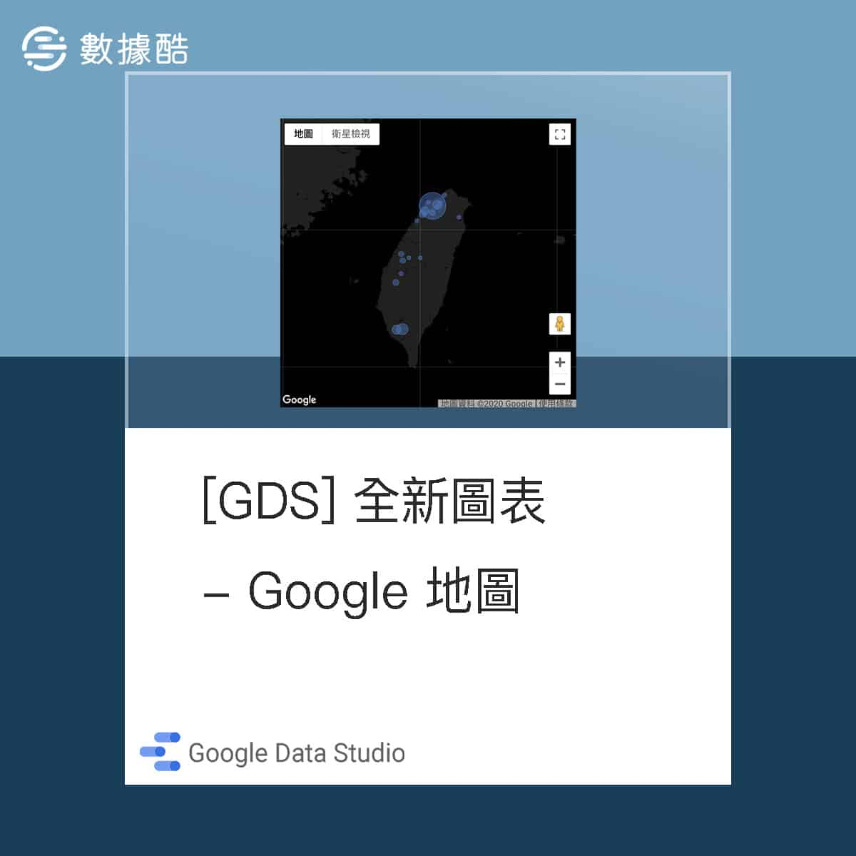 Google Data Studio 全新圖表 - Google Map