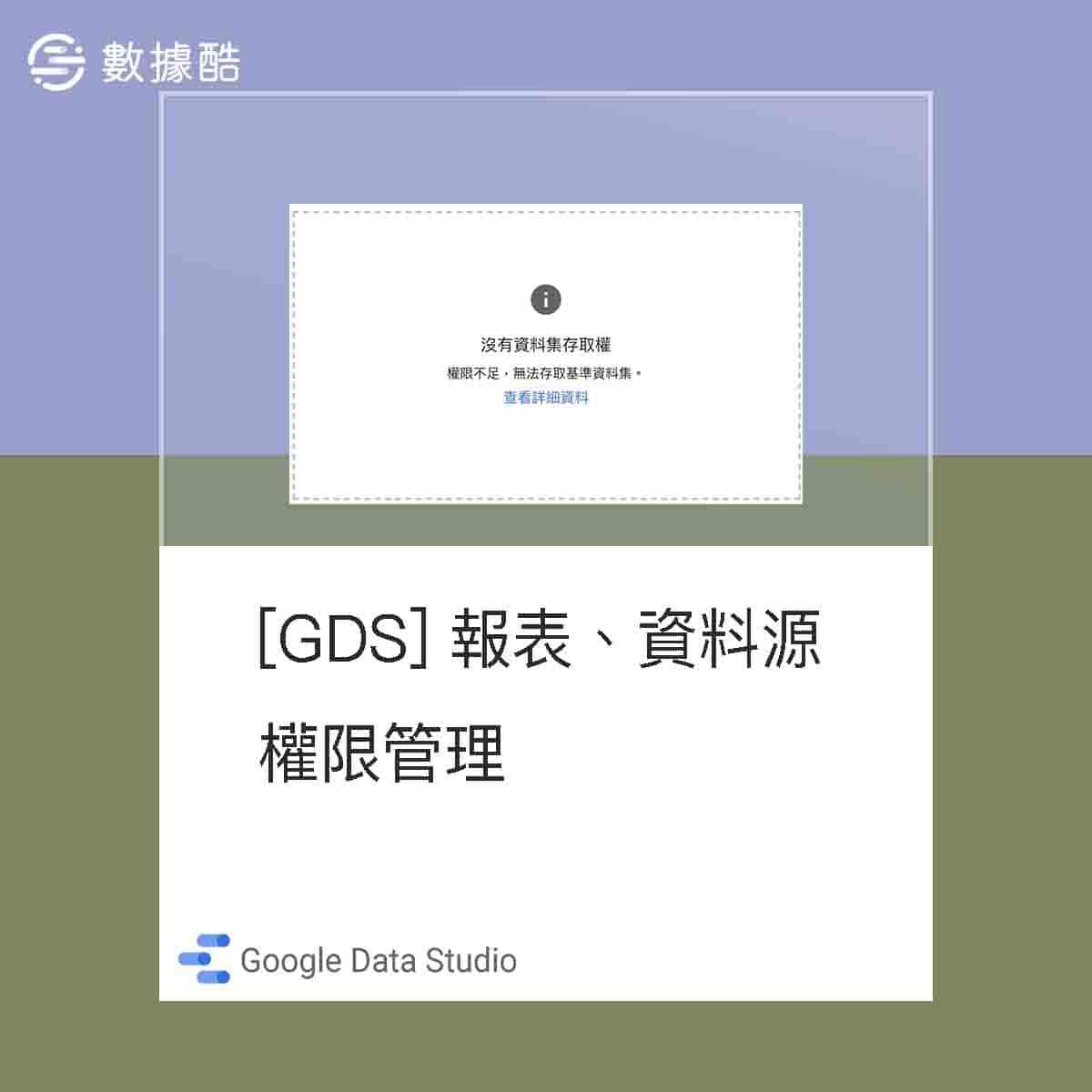 Data Studio 報表權限 管理