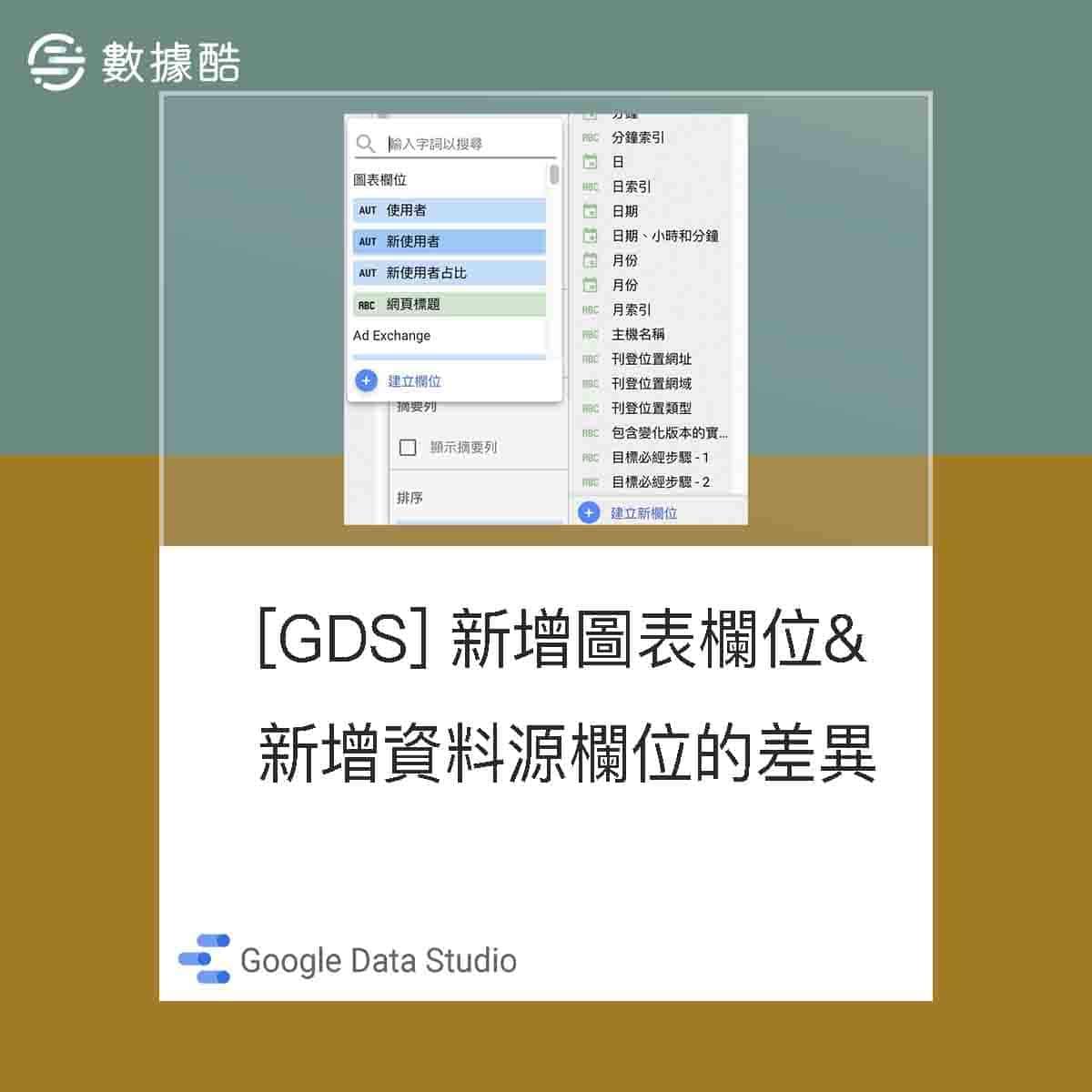 Data Studio 新增資料源欄位