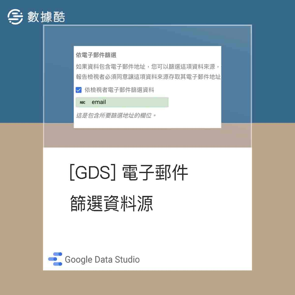 Google Data Studio 電子郵件
