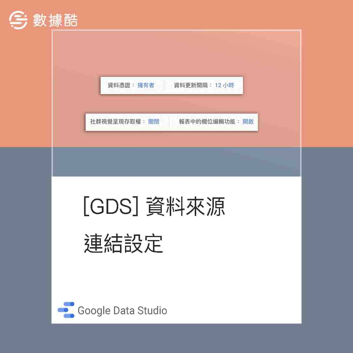Data studio 資料來源 連結設定