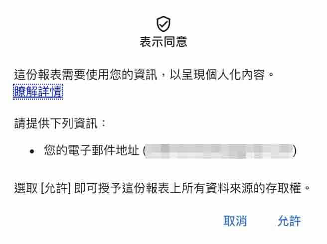 表示同意允許報表使用電子郵件的資訊