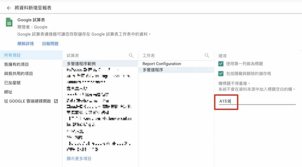 Google Sheet 連結 Data Studio