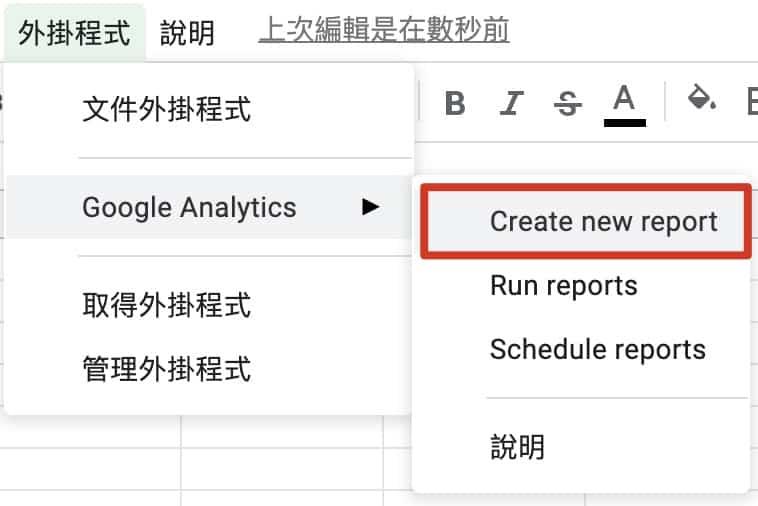 新增 Google Analytics API 報表