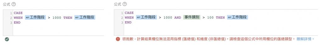 計算結果欄位無法使用混用指標(匯總值)和維度(非匯總值)。