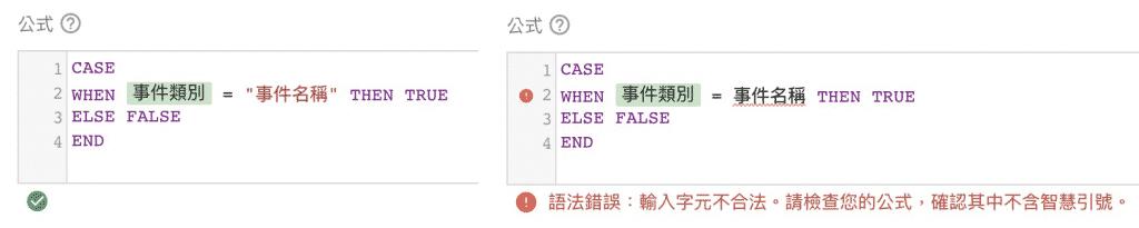 語法錯誤:輸入字元不合法。請檢查您的公式,確認其中不含智慧引號。