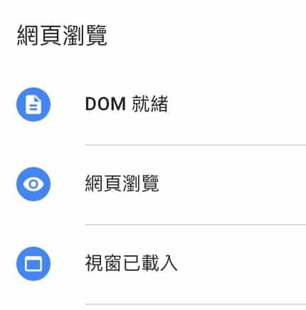 gtm 網頁瀏覽觸發器