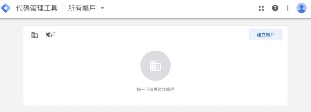 Google Tag Manager 帳戶