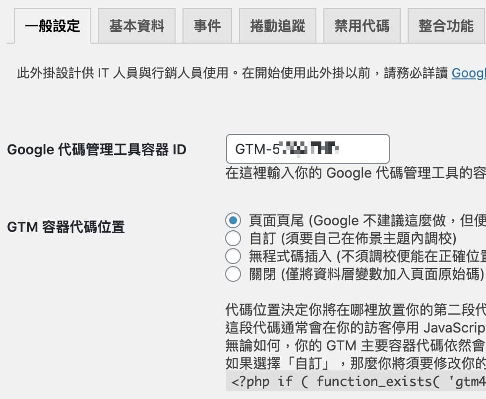 WordPress GTM 外掛