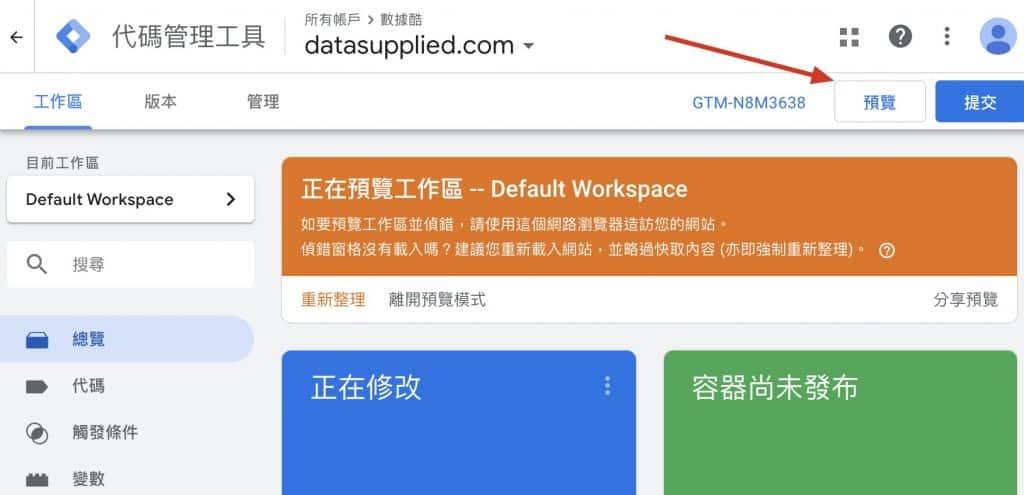 開啟 Google Tag Manager 預覽功能