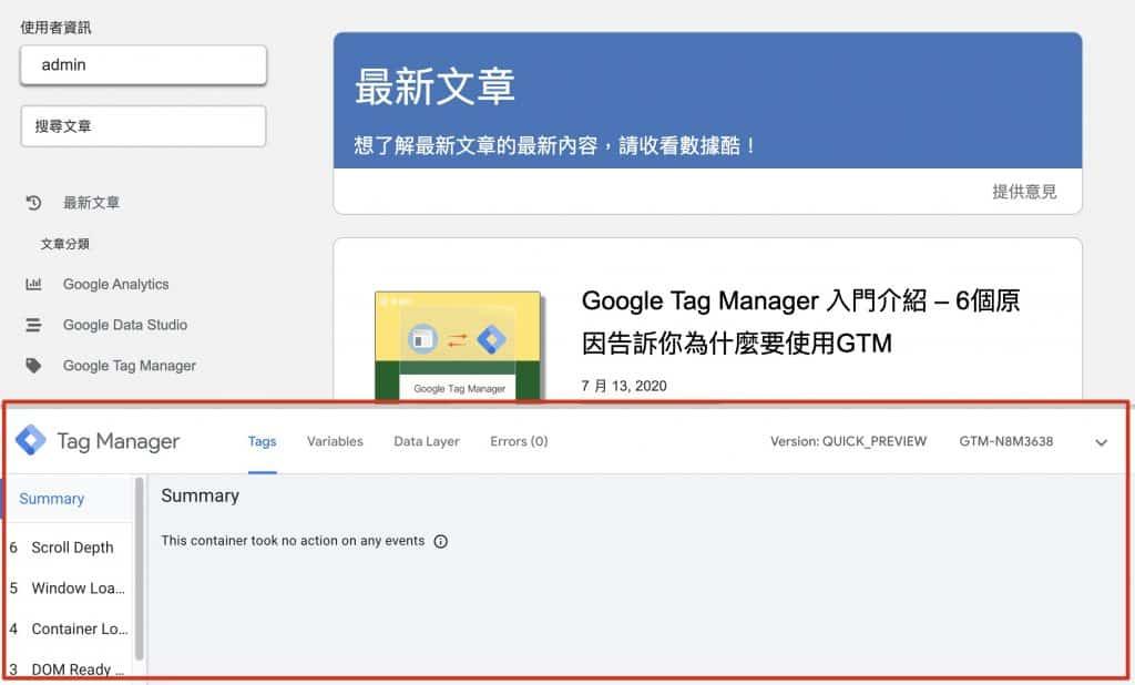 在網站使用 google tag manager 預覽功能