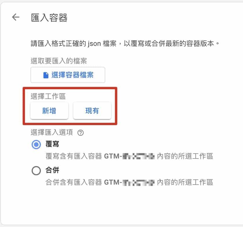 google tag manager 選擇 匯入 工作區