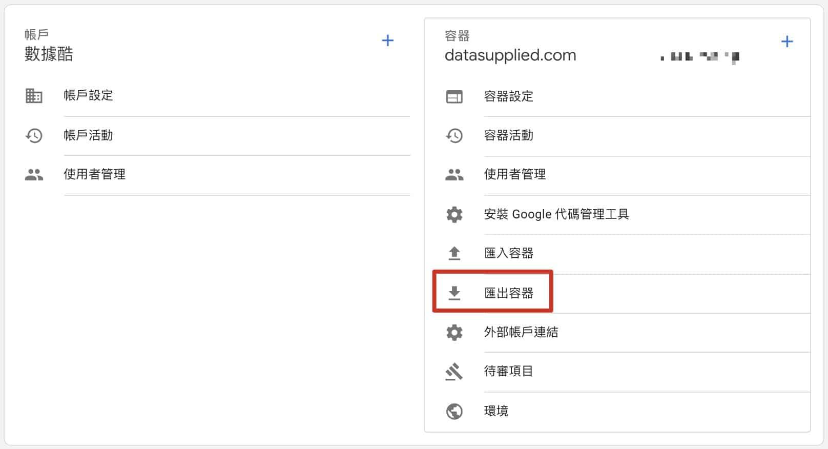google tag manager 匯出 容器