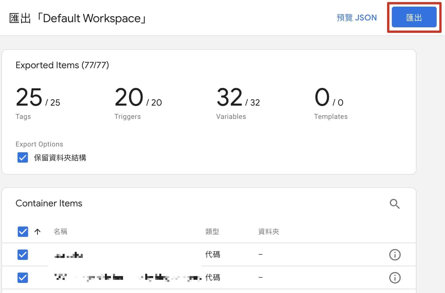 google tag manager 匯出 容器 物件