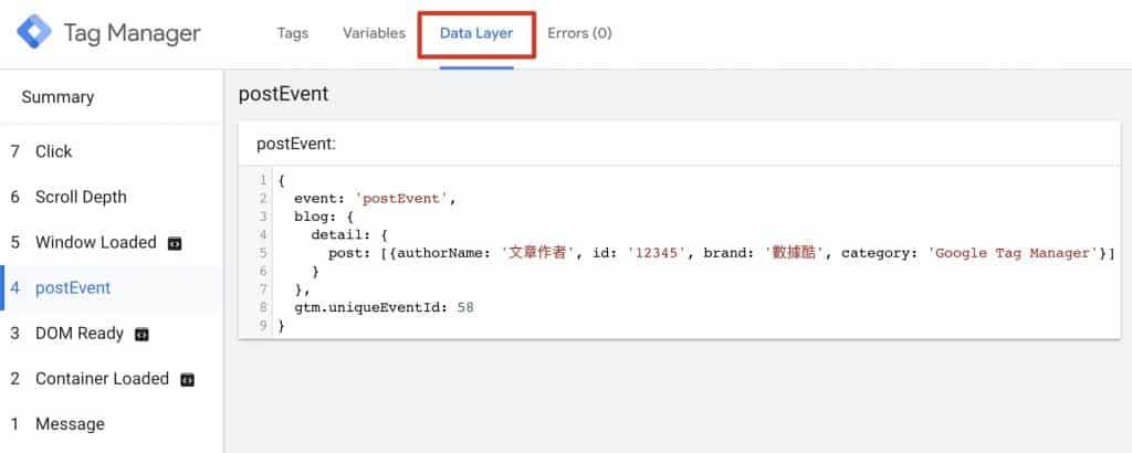GTM 預覽 Data Layer 資訊