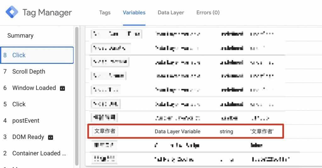 檢查 Data Layer 變數