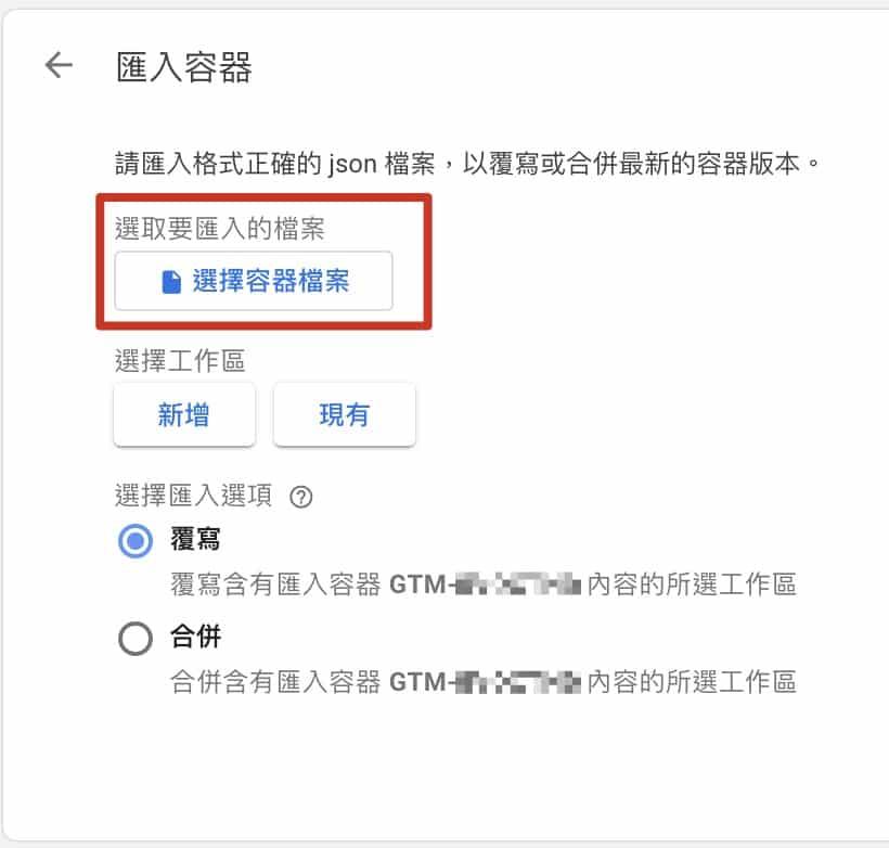 gtm 選擇 匯入 容器 檔案