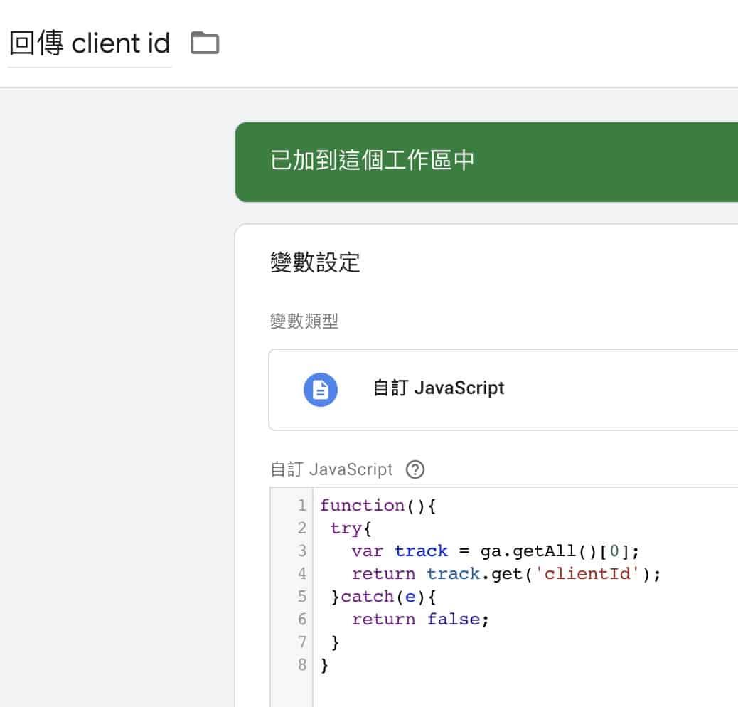 Step 4: 前往 GTM 並新增自訂 JavaScript 變數來存取 client id。