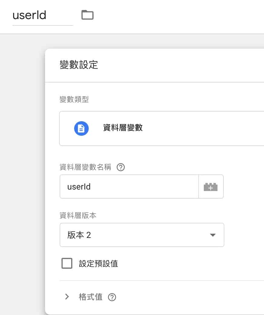 Step 2: 建立 GTM user id 資料層變數