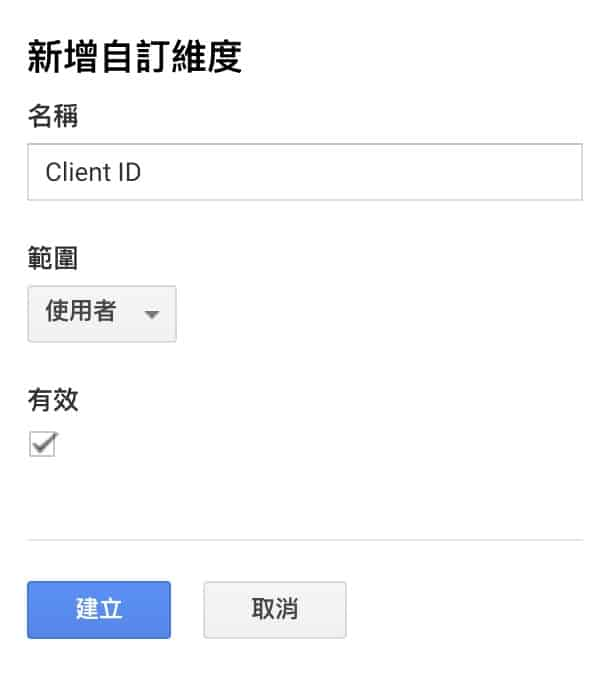 Step 2: 新增 client id 自訂維度,並依照需求選擇相應的範圍,這邊將以使用者範圍為例。