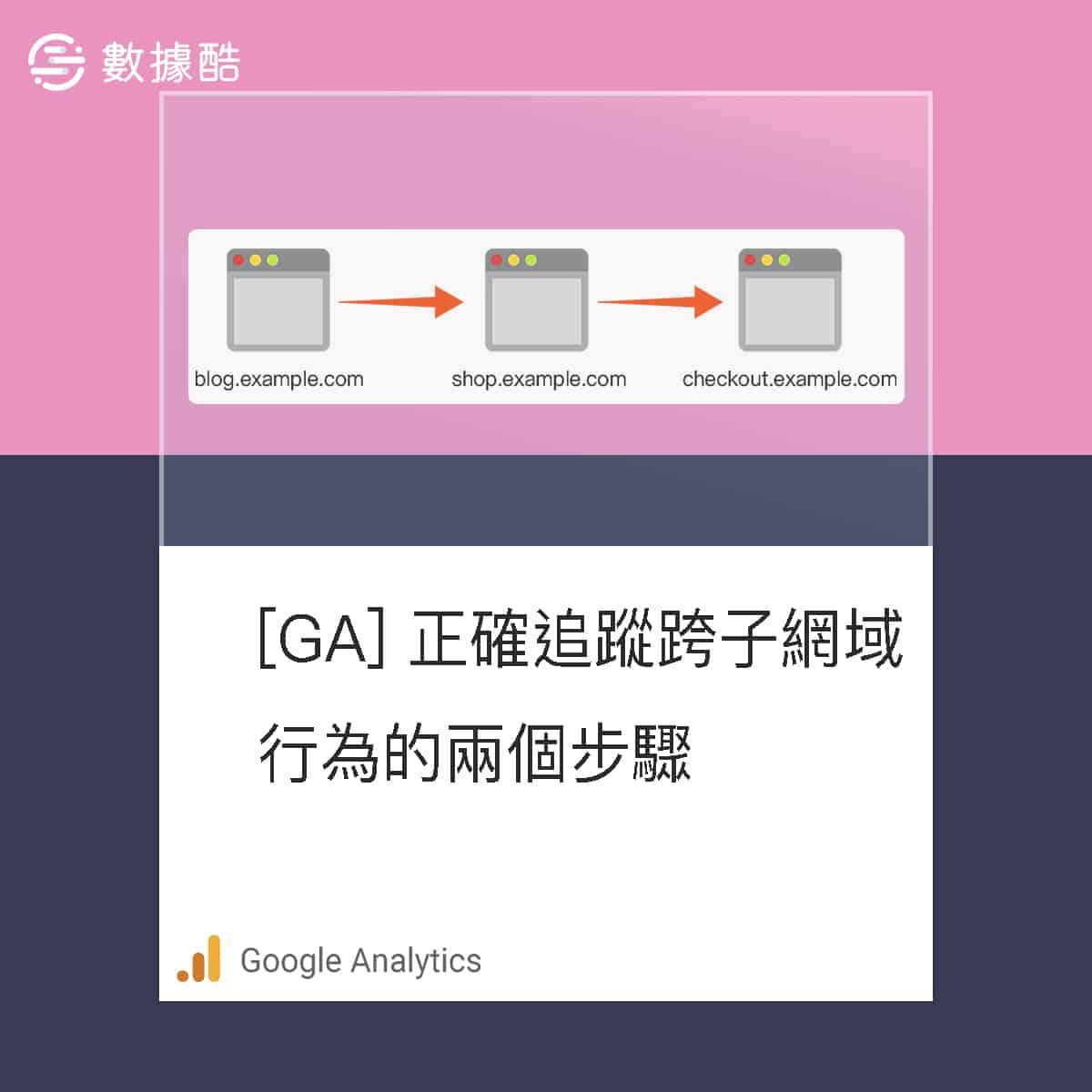 GA 正確 追蹤 子網域 行為的兩個步驟