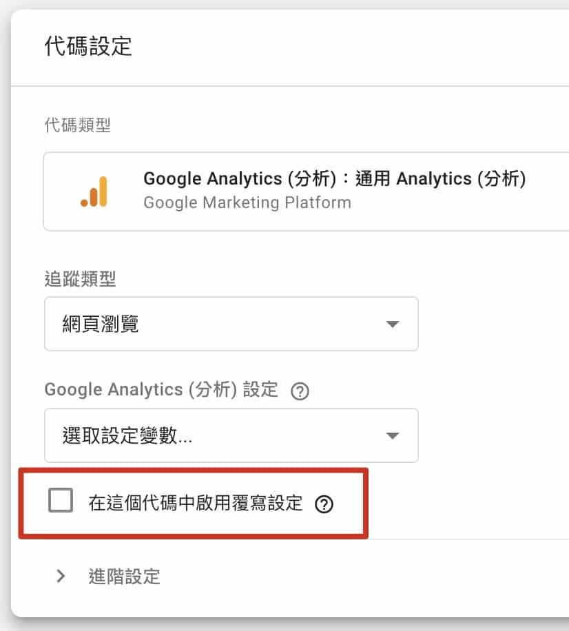 Google Analytics 在這個代碼啟用覆寫設定