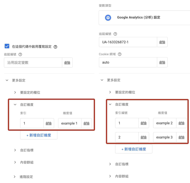Google Tag Manager 啟用 覆寫設定 應用範例