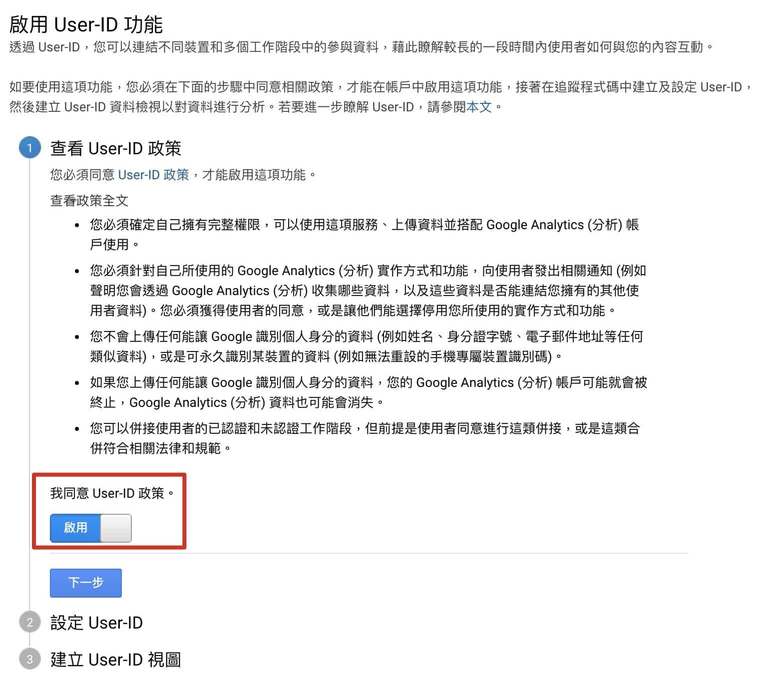 Step 2: 同意 Google 對於 user id 搜集的相關政策。