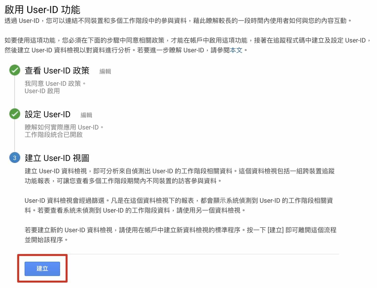 Step 4: 建立 user id 資料檢視。
