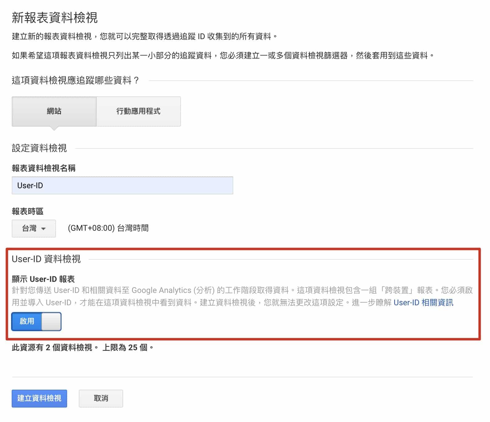 Step 5: 建立新的資料檢視並開啟 user id 報表。
