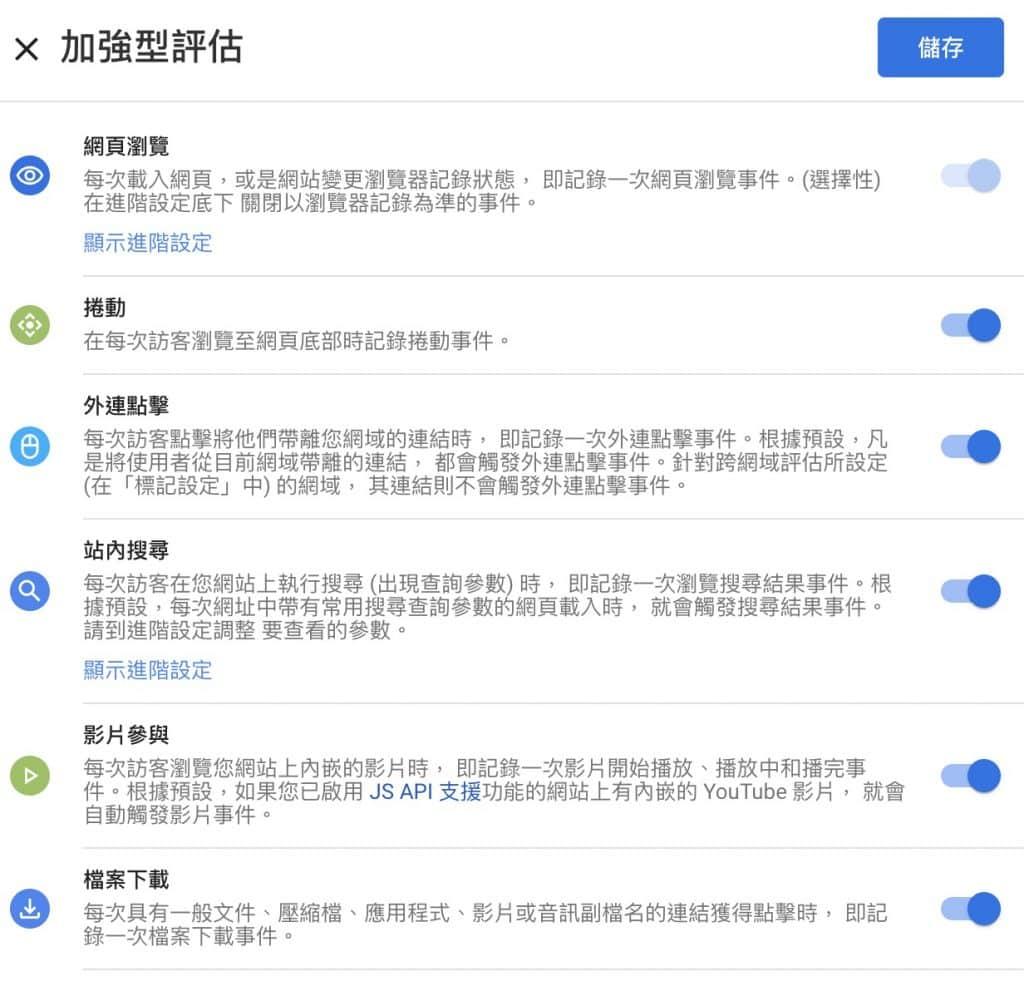 新版 Google Analytics 4 加強型評估