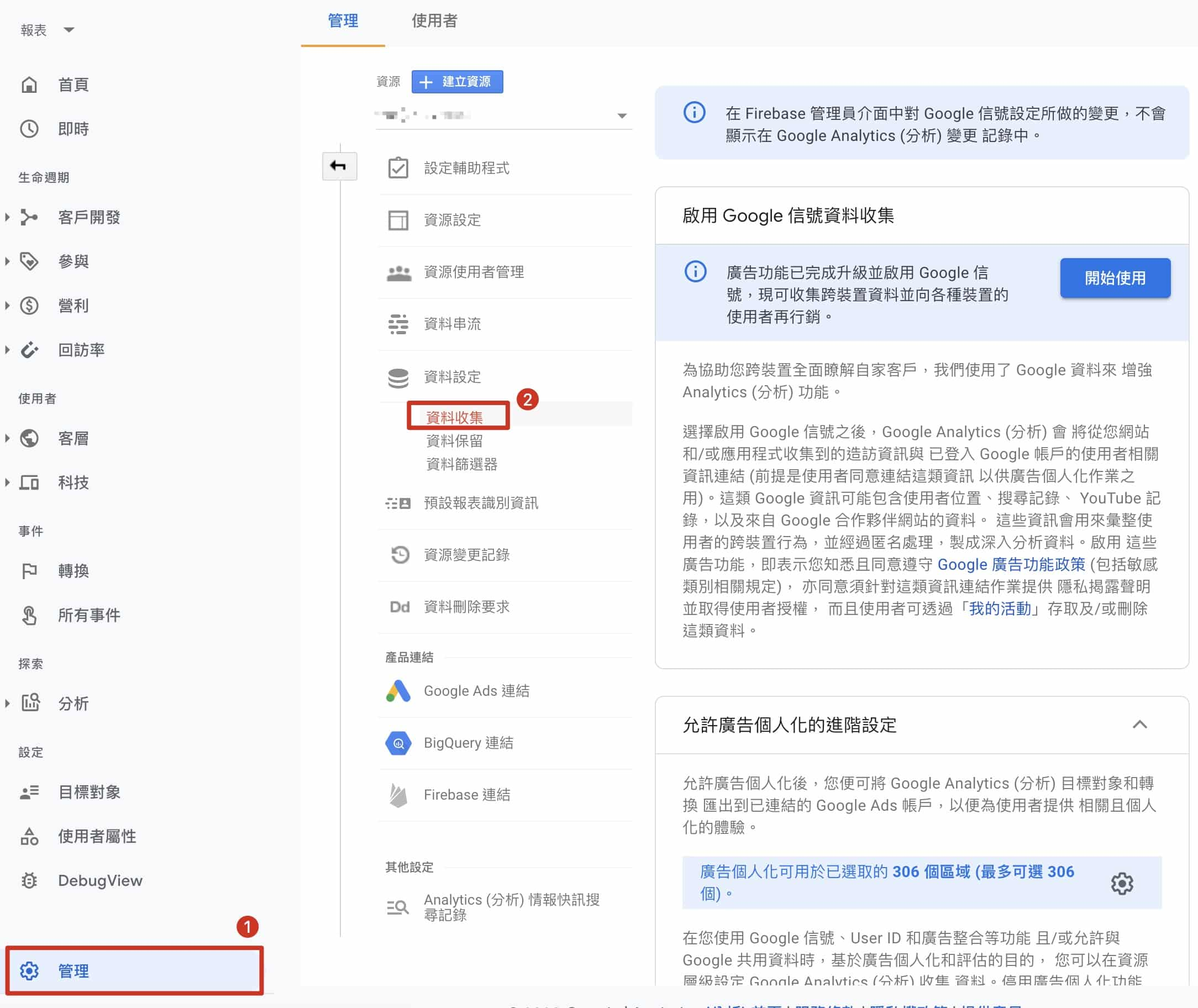 Google Signal 設定教學