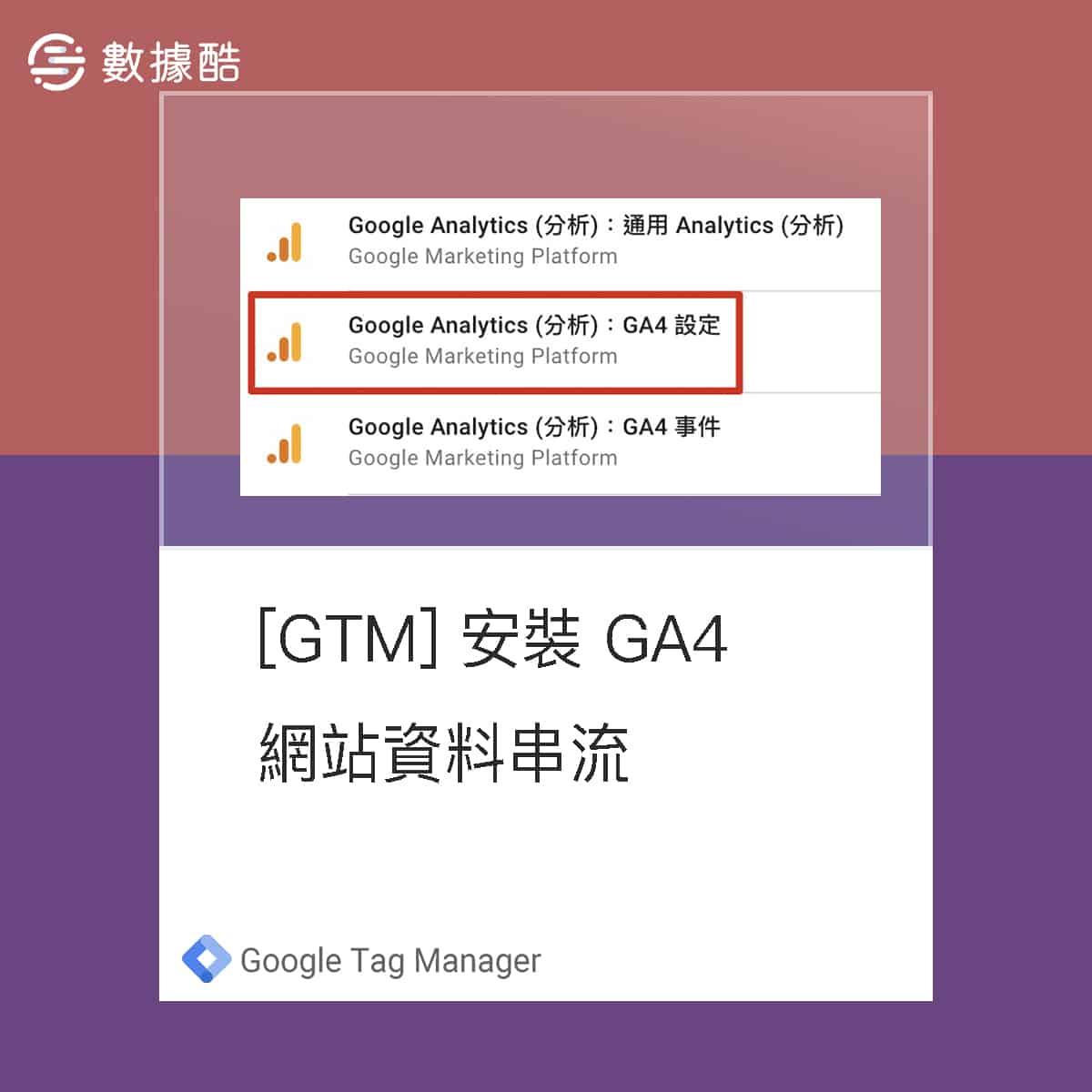Google Tag Manager 安裝 Google Analytics 4 網站資料串流