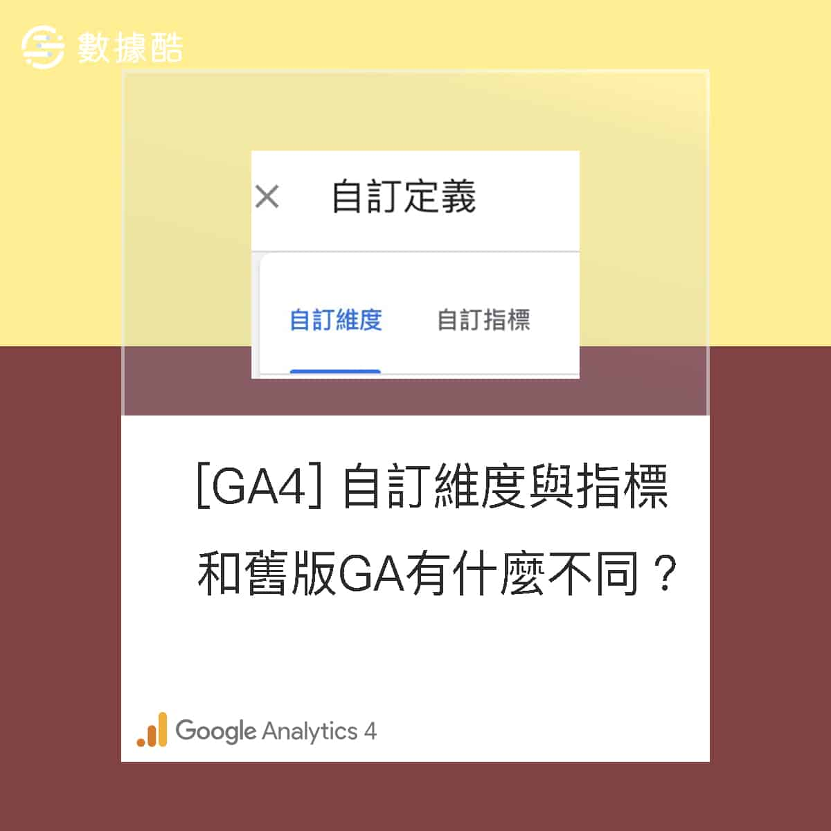 Google Analytics 4 自訂維度與指標和舊版 Google Analytics 有什麼不同?