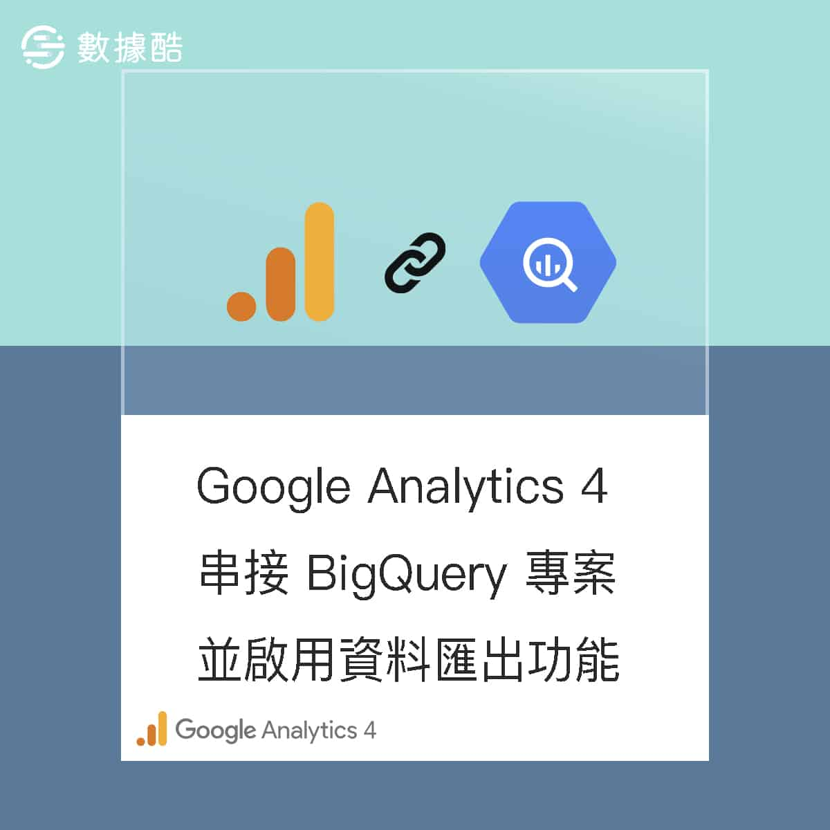 GA4 串接 BigQuery 專案並啟用資料匯出功能