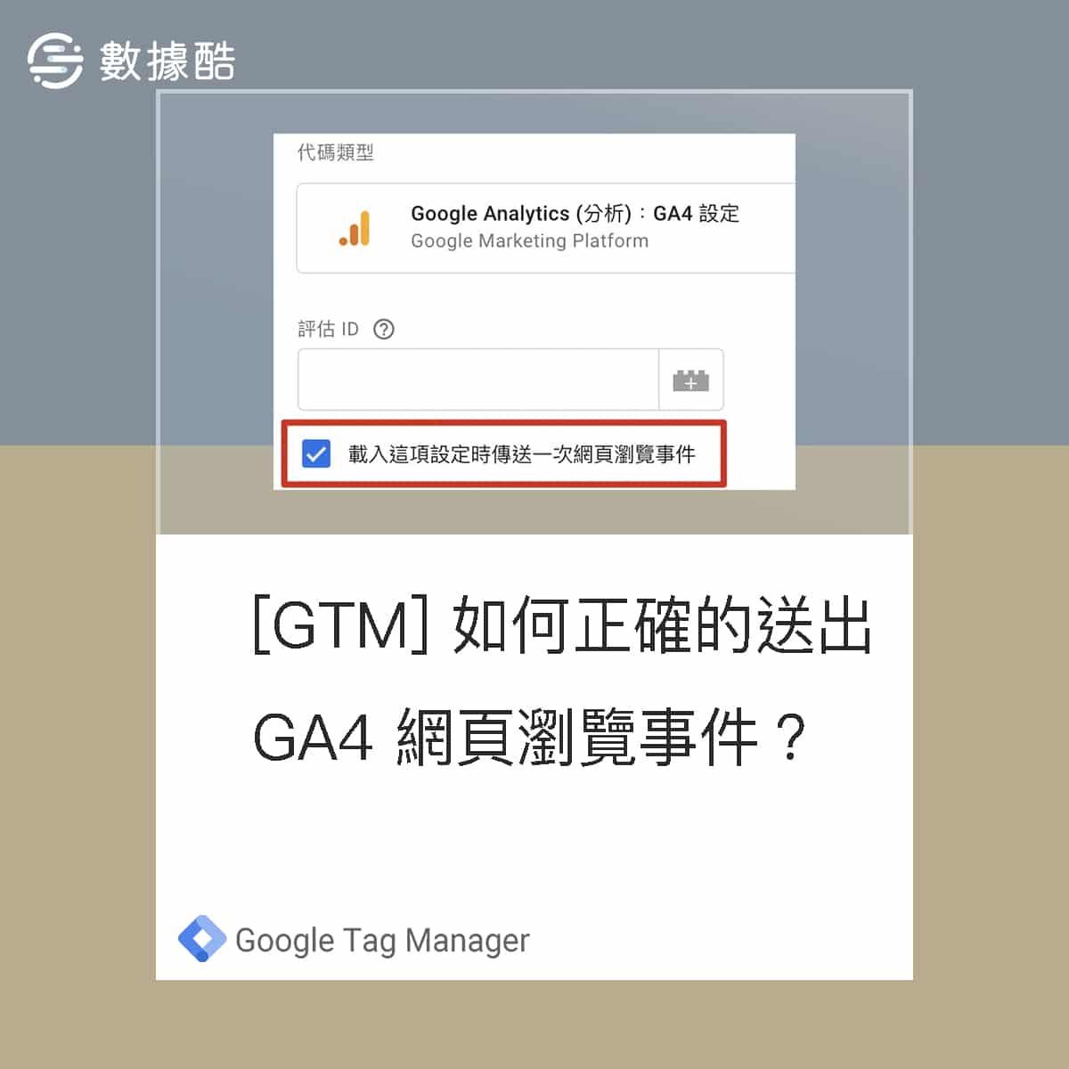 GTM 如何正確的送出 GA4 網頁瀏覽事件?