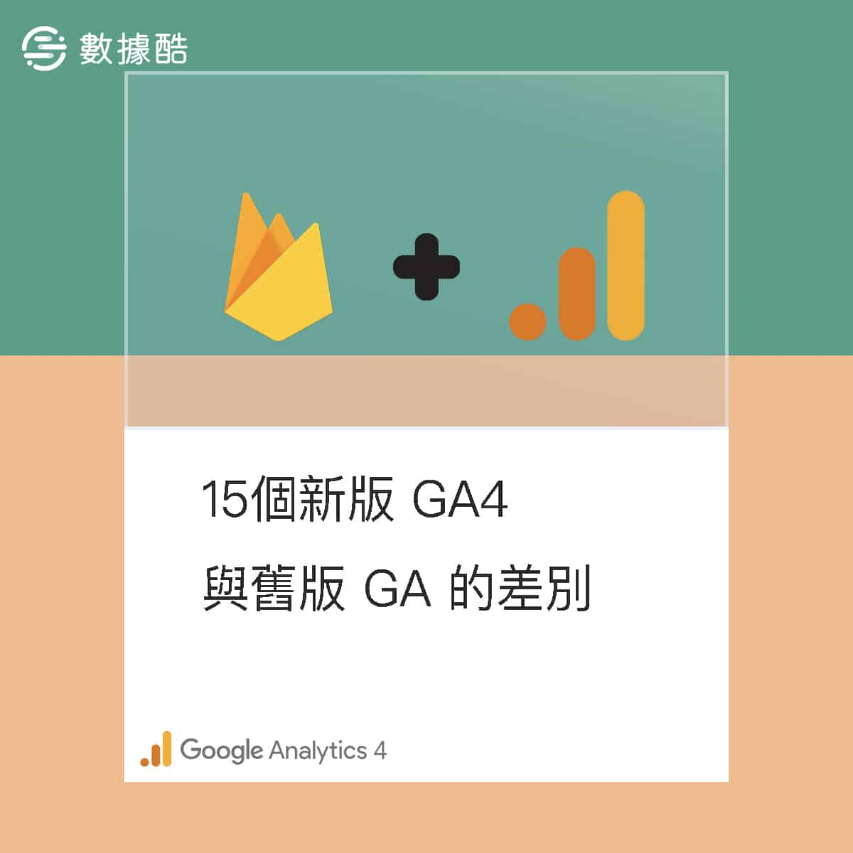 15個新版 Google Analytics 4 與舊版 Google Analytics 的差別