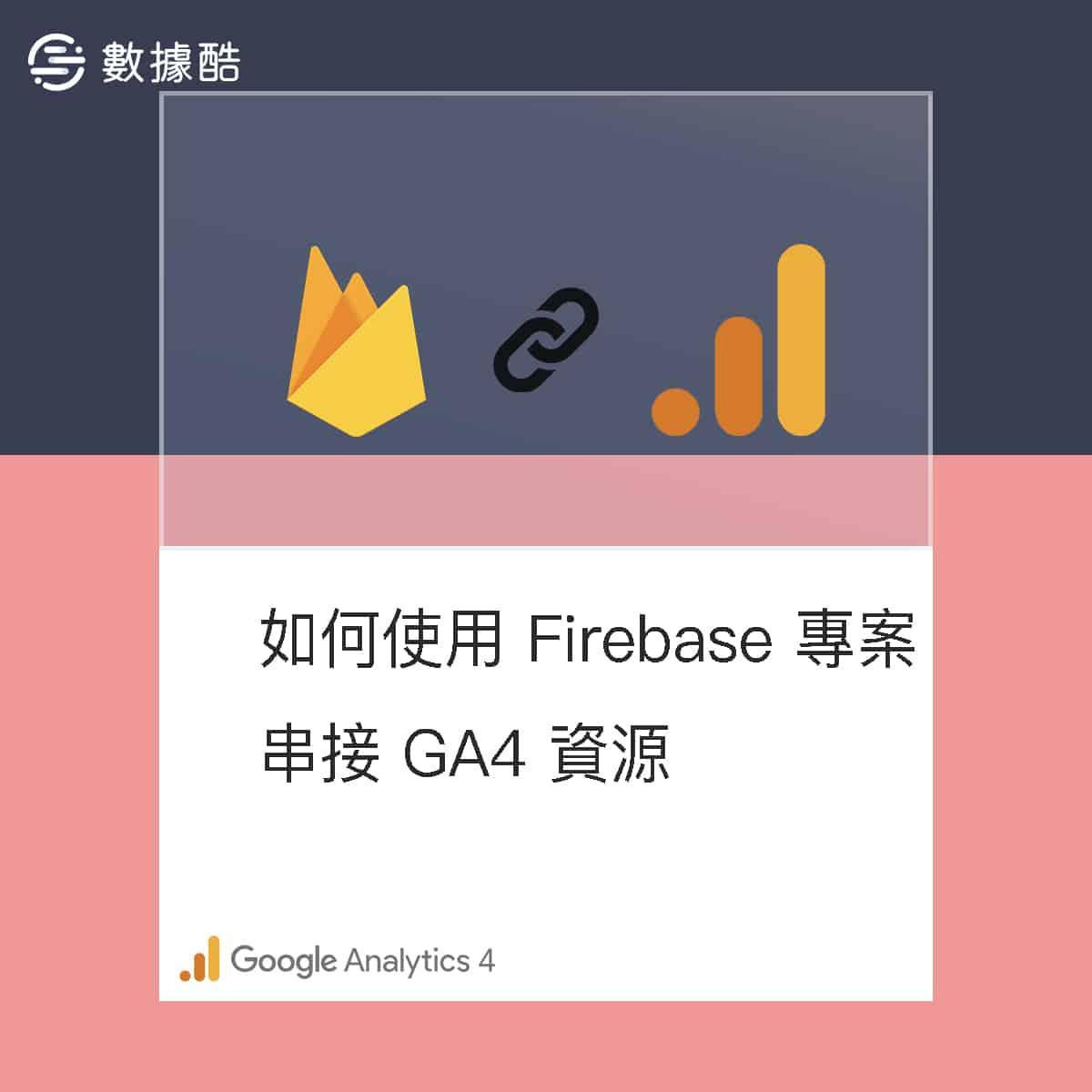 如何使用 Firebase 專案串接 Google Analytics 4 資源
