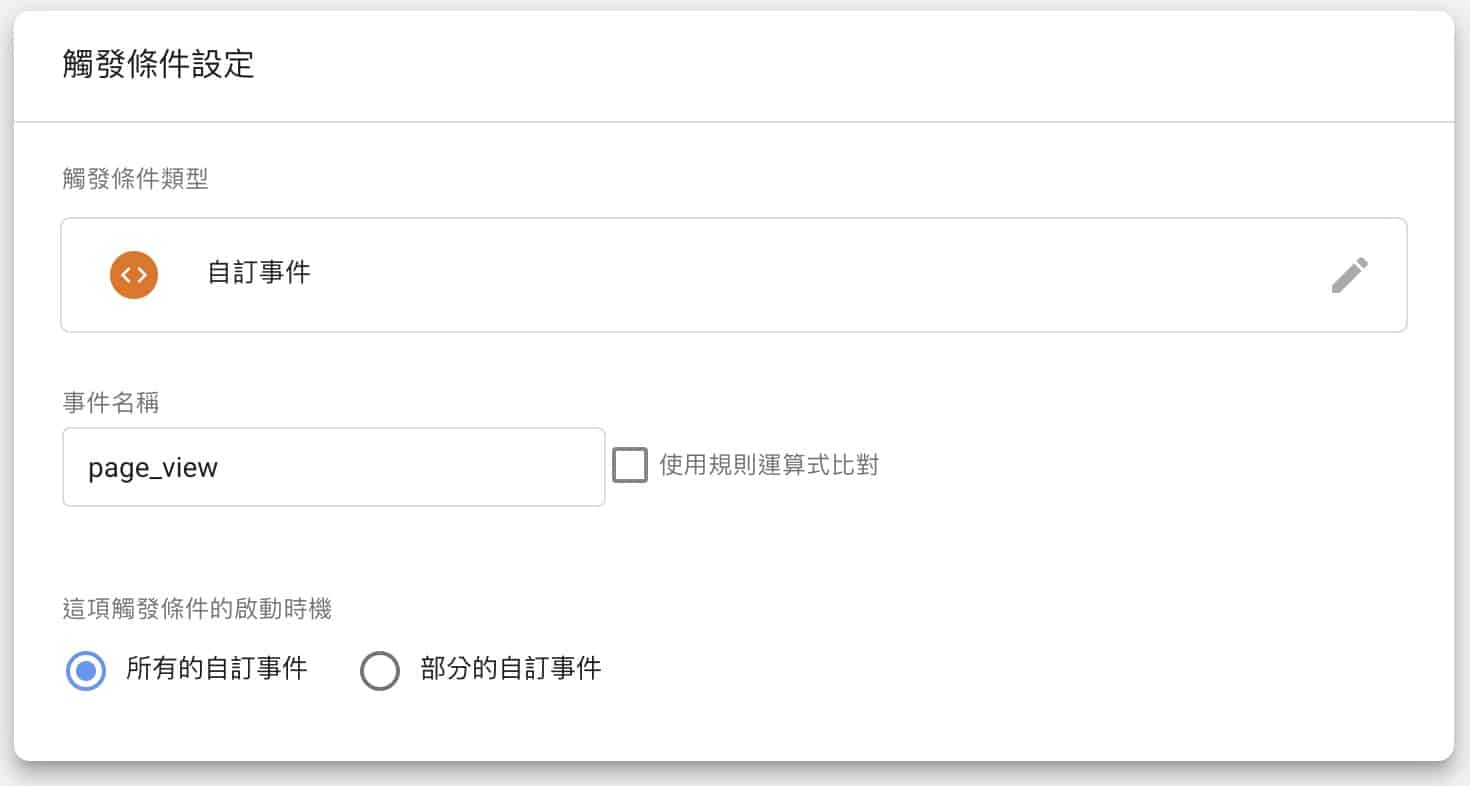 GTM page view 自訂事件