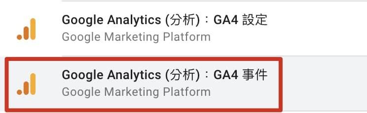 Step2: 新增 GA4 事件代碼
