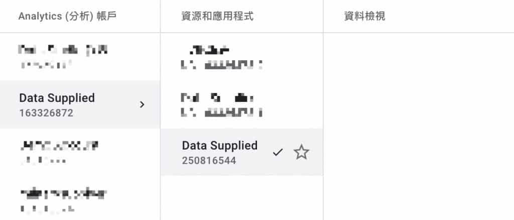 新版 Google Analytics 4 資料架構範例