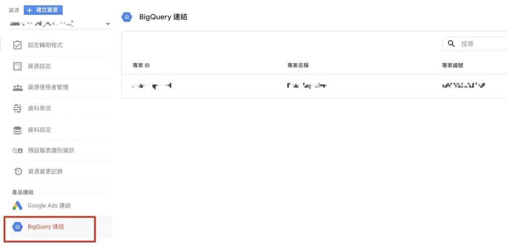 新版 Google Analytics 4 串接 Big Query 範例