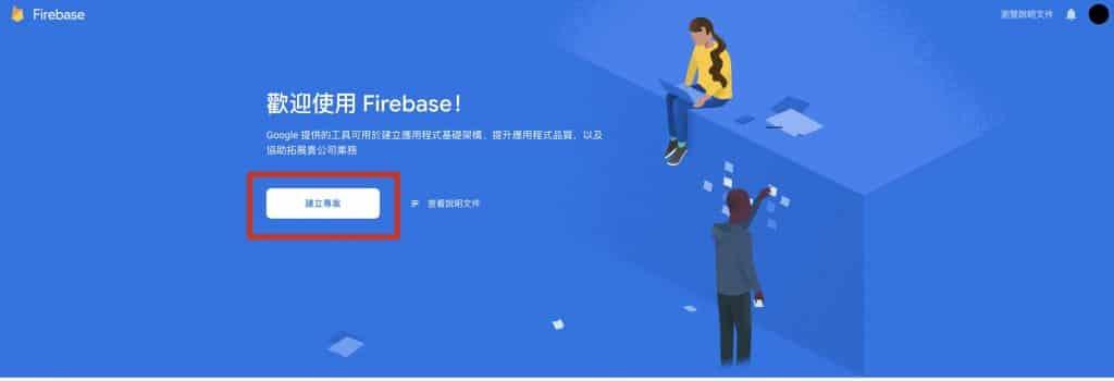 建立 Firebase 專案