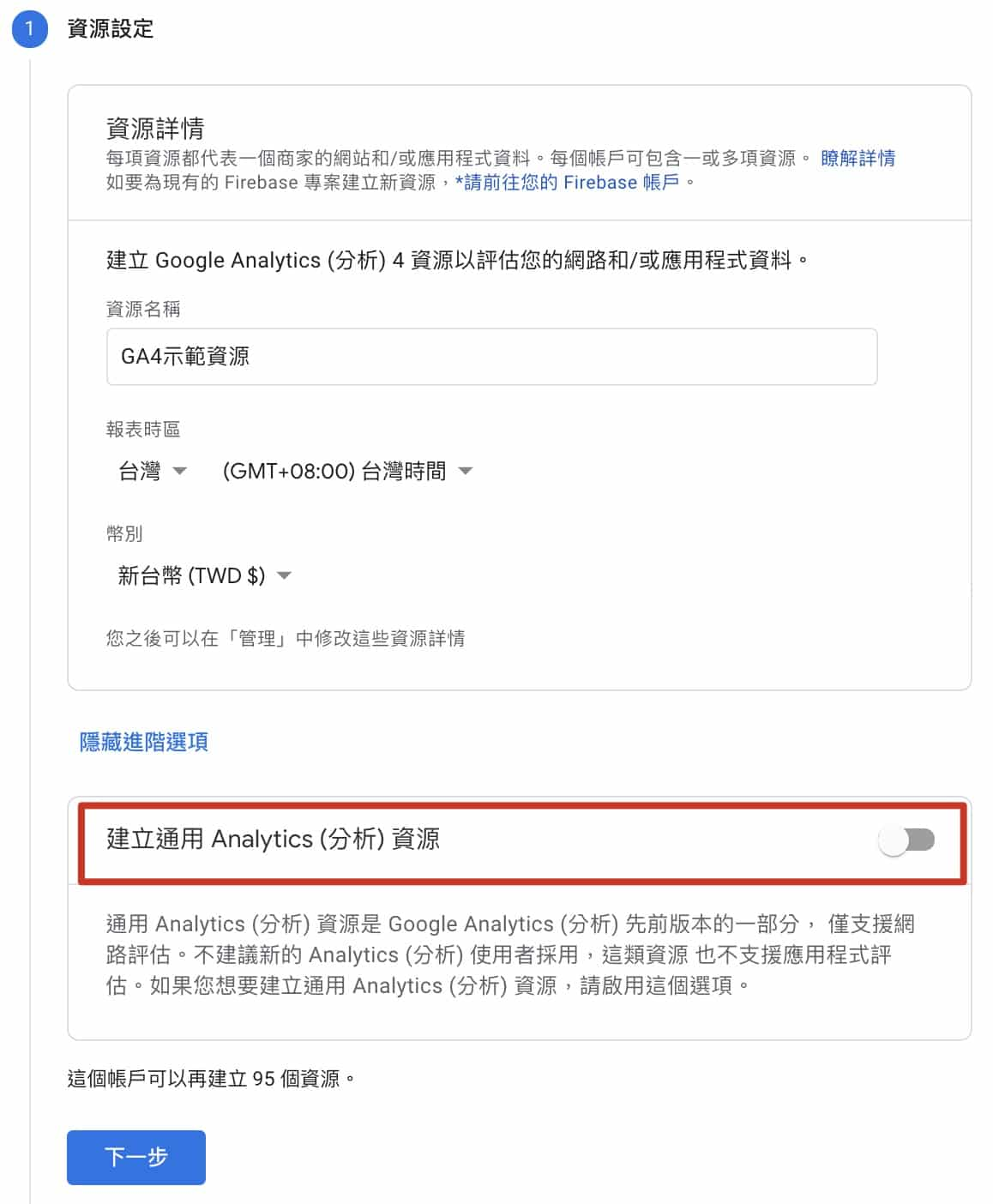 資源設定 Google Analytics 4 資源