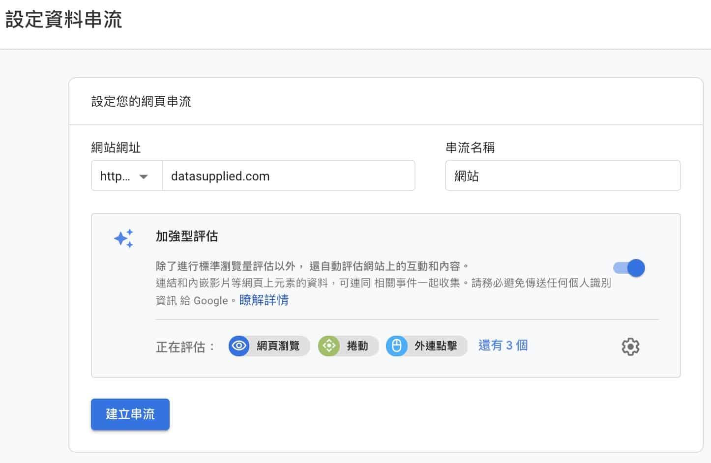 安裝 網站 資料串流 GA4