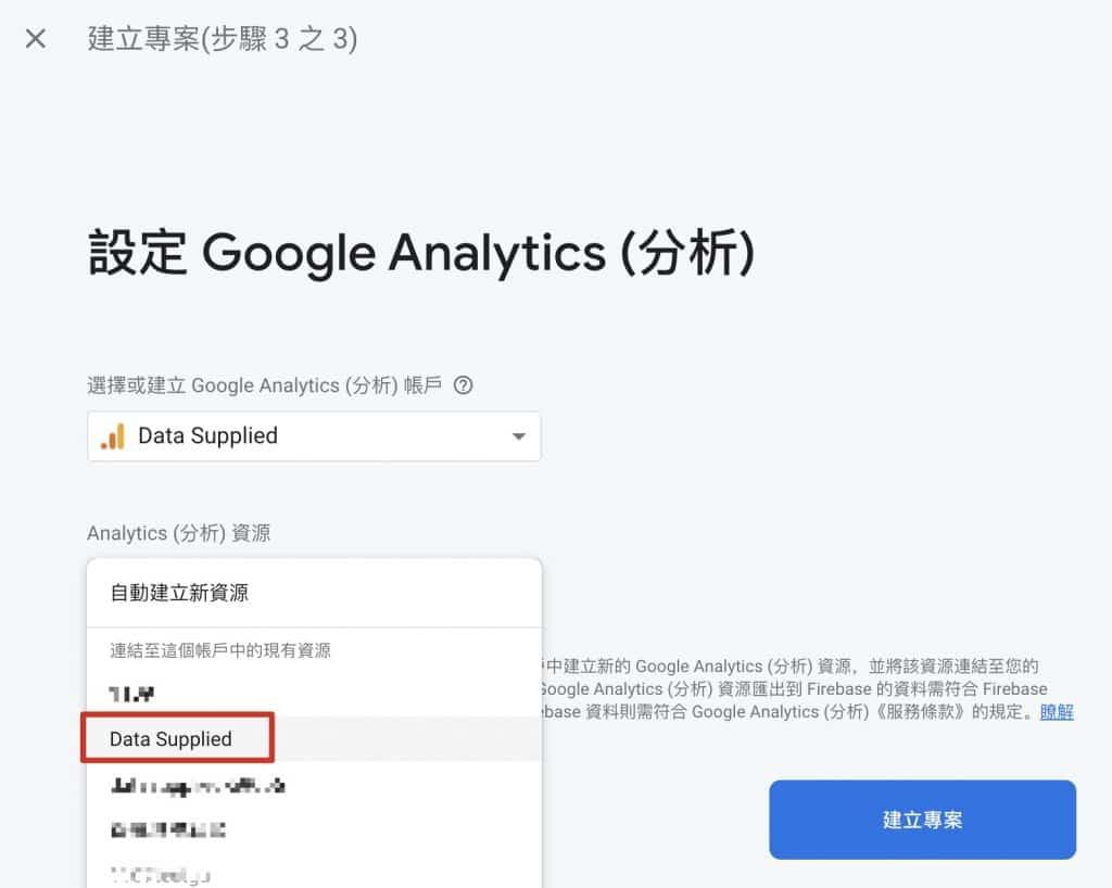 選擇 Google Analytics 帳戶與已建立之 GA4 資源